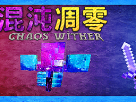 混沌凋零Chaos wither